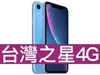 Apple iPhone XR 128GB 台灣之星 4G 4G勁速方案
