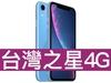 Apple iPhone XR 256GB 台灣之星 4G 4G勁速599吃到飽方案(手機王獨家不限資格)