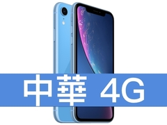 Apple iPhone XR 64GB 中華電信 4G 金好講 398
