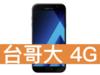 SAMSUNG GALAXY A7 2017 台灣大哥大 4G 4G 飆速 699 方案