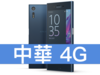 Sony Xperia XZ 中華電信 4G 699 精選優惠方案