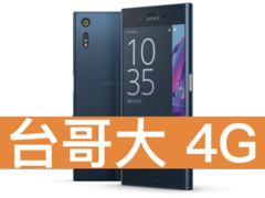 Sony Xperia XZ 台灣大哥大 4G 4G 飆速 699 方案