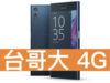Sony Xperia XZ 台灣大哥大 4G 攜碼 / 月繳699 / 30個月