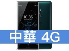 Sony Xperia XZ3 中華電信 4G 699 精選購機方案