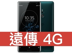 Sony Xperia XZ3 遠傳電信 4G 青春無價 688 方案(免學生證)