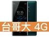Sony Xperia XZ3 台灣大哥大 4G 4G 飆速 699 方案