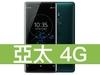 Sony Xperia XZ3 亞太電信 4G 壹網打勁 596