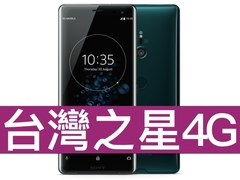Sony Xperia XZ3 台灣之星 4G 4G勁速599吃到飽方案(手機王獨家不限資格)