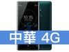 Sony Xperia XZ3 中華電信 4G 金好講 398