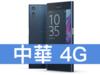 Sony Xperia XZ 中華電信 4G 續約 / 月繳699 / 30 個月