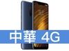 POCOPHONE F1 中華電信 4G 699 精選購機方案