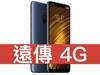 POCOPHONE F1 遠傳電信 4G 青春無價 688 方案(免學生證)