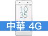 Sony Xperia XA 中華電信 4G 699 精選優惠方案