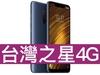 POCOPHONE F1 台灣之星 4G 4G勁速599吃到飽方案(手機王獨家不限資格)
