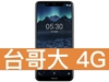 Nokia 5.1 Plus 台灣大哥大 4G 學生好Young 688 專案(免學生證)