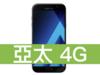 SAMSUNG GALAXY A7 2017 亞太電信 4G 攜碼 / 月繳898 / 30個月