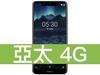 Nokia 5.1 Plus 亞太電信 4G 壹網打勁 596