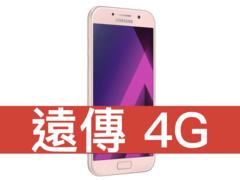 SAMSUNG GALAXY A5 2017 遠傳電信 4G 攜碼 / 月繳698 / 30個月