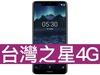 Nokia 5.1 Plus 台灣之星 4G 4G勁速方案