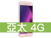 SAMSUNG GALAXY A5 2017 亞太電信 4G 攜碼 / 月繳898 / 30個月
