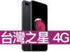 Apple iPhone 7 Plus 128GB 台灣之星 4G 4G入門方案