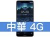 Nokia 5.1 Plus 中華電信 4G 金好講 398