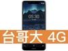 Nokia 5.1 Plus 台灣大哥大 4G 台灣好省 398