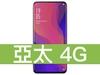 OPPO Find X 超級閃充版 亞太電信 4G 壹網打勁 596