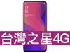 OPPO Find X 超級閃充版 台灣之星 4G 4G勁速方案