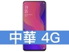 OPPO Find X 超級閃充版 中華電信 4G 金好講 398