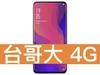 OPPO Find X 超級閃充版 台灣大哥大 4G 台灣好省 398