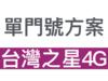 單門號|388 隨你講方案 台灣之星 4G 單門號|388 隨你講方案