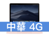 Apple MacBook 12 吋(1.3GHz 處理器  512GB 儲存空間) 中華電信 4G 699 精選購機方案