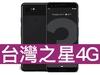 Google Pixel 3 64GB 台灣之星 4G 4G勁速方案