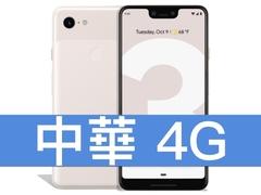 Google Pixel 3 XL 128GB 中華電信 4G 699 精選購機方案