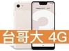 Google Pixel 3 XL 128GB 台灣大哥大 4G 學生好Young 688 方案(免學生證)