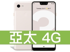 Google Pixel 3 XL 128GB 亞太電信 4G 壹網打勁 596