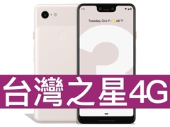 Google Pixel 3 XL 128GB 台灣之星 4G 4G勁速599吃到飽方案(手機王獨家不限資格)