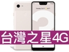 Google Pixel 3 XL 128GB 台灣之星 4G 4G勁速方案