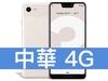 Google Pixel 3 XL 64GB 中華電信 4G 699 精選購機方案