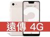 Google Pixel 3 XL 64GB 遠傳電信 4G 青春無價 688 方案(免學生證)