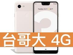 Google Pixel 3 XL 64GB 台灣大哥大 4G 學生好Young 688 方案(免學生證)