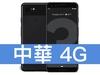 Google Pixel 3 128GB 中華電信 4G 699 精選購機方案