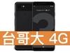 Google Pixel 3 128GB 台灣大哥大 4G 學生好Young 688 方案(免學生證)