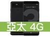 Google Pixel 3 128GB 亞太電信 4G 壹網打勁 596
