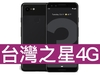 Google Pixel 3 128GB 台灣之星 4G 4G勁速方案