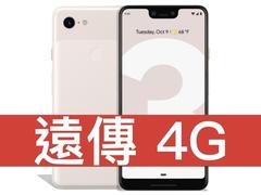 Google Pixel 3 XL 64GB 遠傳電信 4G 精選 398