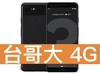 Google Pixel 3 64GB 台灣大哥大 4G 台灣好省 398