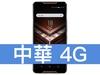 [預購] ASUS ROG Phone 128GB 中華電信 4G 699 精選購機方案