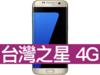 SAMSUNG GALAXY S7 edge 64GB 台灣之星 4G 攜碼 / 月繳388 / 30個月